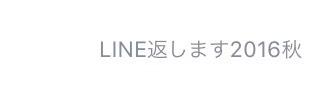 LINEひとこと13