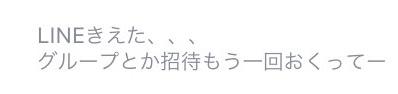 LINEひとこと11