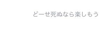 LINEひとこと12