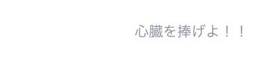 LINEひとこと4