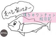 【夏の出会いをイラスト化】僕たちのワンチャン交換絵日記