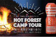 """【男だらけのキャンプファイヤー!?】HOT TENGA発売記念! 男同士で""""熱く""""語り合う一泊ツアー!"""