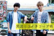 """【男流ニコイチ】IVVYのゆたとしが着る!""""ツレ""""としたいリンクコーデ"""