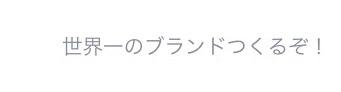 LINEひとこと10