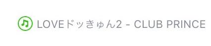 LINEひとこと14