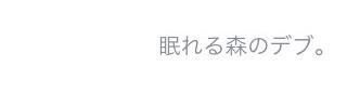 LINEひとこと8