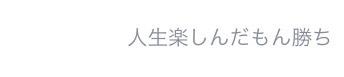 LINEひとこと3