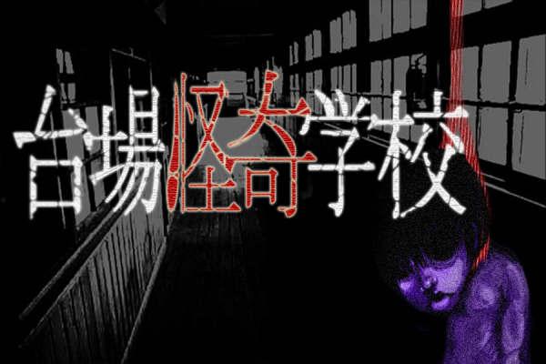 【ハロウィン前に】仮装の参考にしたい!関東のお化け屋敷まとめ