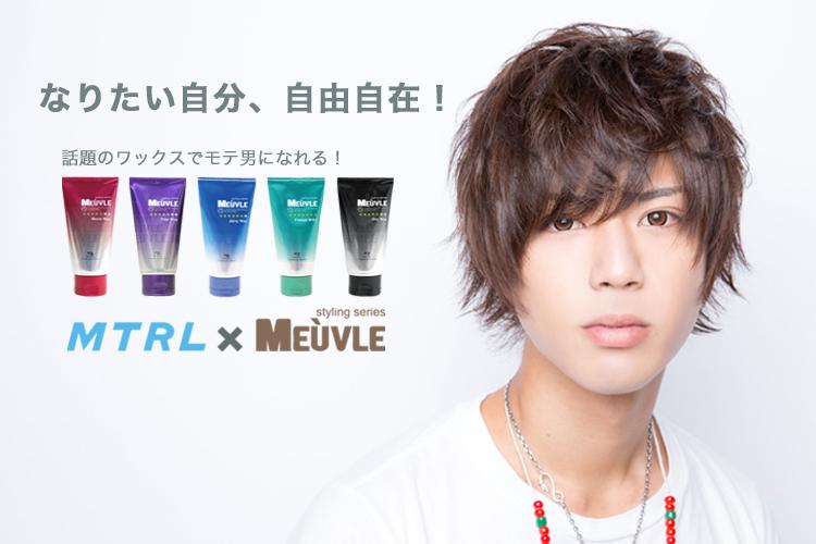 【なりたい自分、自由自在】人気モデルも愛用中!『MEUVLE』のヘアワックスが使いやすぎると話題