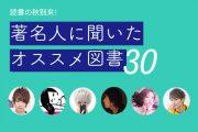 【読書の秋!】著名人に聞いたオススメ図書30選
