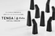 【こだわる男のためのバイブレーター?!】TENGAから新商品「TENGA Δ Delta」が爆誕!