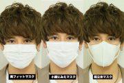 【イケメンマスク総選挙!】12種類のマスクの中から盛れるマスクを探せ!