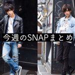 【最旬スタイル満載】今週のSNAPまとめ メンズ秋冬ファッション2016