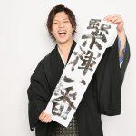 【新春書き初め】人気モデルの2017年の抱負を発表!