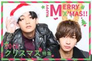 【冬モテ図鑑】MTRLクリスマス特集2016!