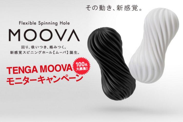 【TENGAからのクリスマスプレゼント?】回り、吸いつき、絡みつく……新しいTENGA!新しい快感!「TENGA MOOVA(ムーバ)」登場!
