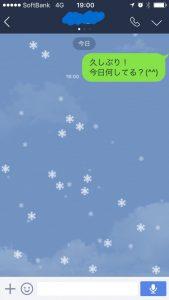 【勝ち抜け】クリスマスイブ、元恋人へ「何してる?」ってLINEを送ってみた