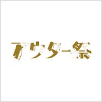 ラフォーレ原宿 セール グランドバザール