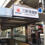【三軒茶屋が店じゃない?!】上京者が東京に来てビックリしたこと!