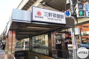 東京 三軒茶屋 駅