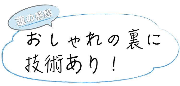 【月間蓮載】伊藤蓮の社会科見学!青山のカフェfactory編