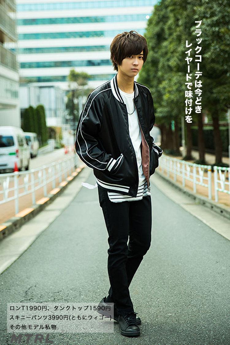 WEGO店員岸遼太郎のトレンド着まわし【Vol.1】