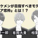 【朗報】相葉・小山・有岡etc…非イケメンが目指すべきモテ、『リア恋枠』とは!?