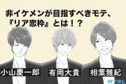 【朗報】相葉・小山・有岡etc...非イケメンが目指すべきモテ、『リア恋枠』とは!?