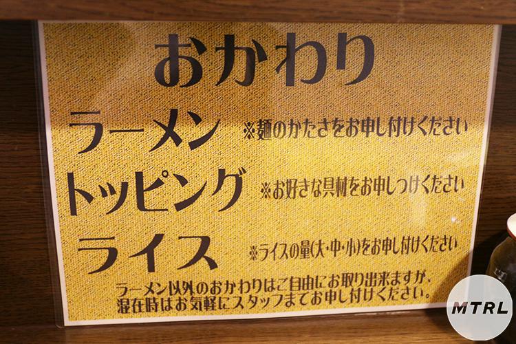 【革命!】980円で豚骨ラーメンが食べ放題&トッピングし放題と話題の浅草「拉麺ビュッフェBUTA」に行ってきた