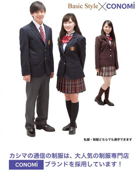JK 可愛い 制服 鹿島学園高校