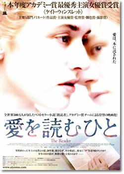 愛を読むひと 映画 DVD
