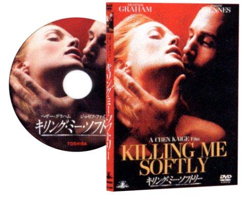 DVD お家デート キリング・ミー・ソフトリー
