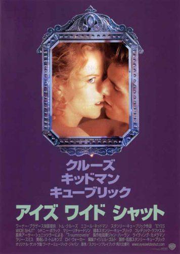 映画 DVD アイズ ワイド シャット