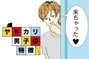 【ヤドカリ男子集合!】一人暮らし女子のお家に住みつく方法