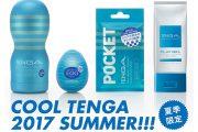 【COOL TENGA2017】あなたの家にTENGIRLSが熱い夏をお届け!
