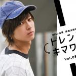 WEGO店員岸遼太郎のトレンド着まわし【Vol.5】