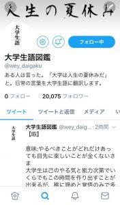 大学生語図鑑のTwitterアカウント