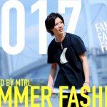 2017夏トレンドファッション情報&コーデまとめ