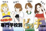 【今が狙い目】美容・服飾・看護・調理!専門学校別ビッチの特徴