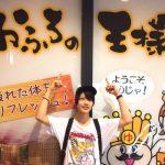 【迷惑行為?!】お風呂の王様大井町店の噂をイケメンが潜入調査!