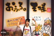 お風呂の王様大井町店の迷惑行為についての噂をイケメンが潜入調査!