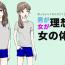 【ぽっちゃり?ガリガリ?】男女の理想の体型の違いはこんなに違う!