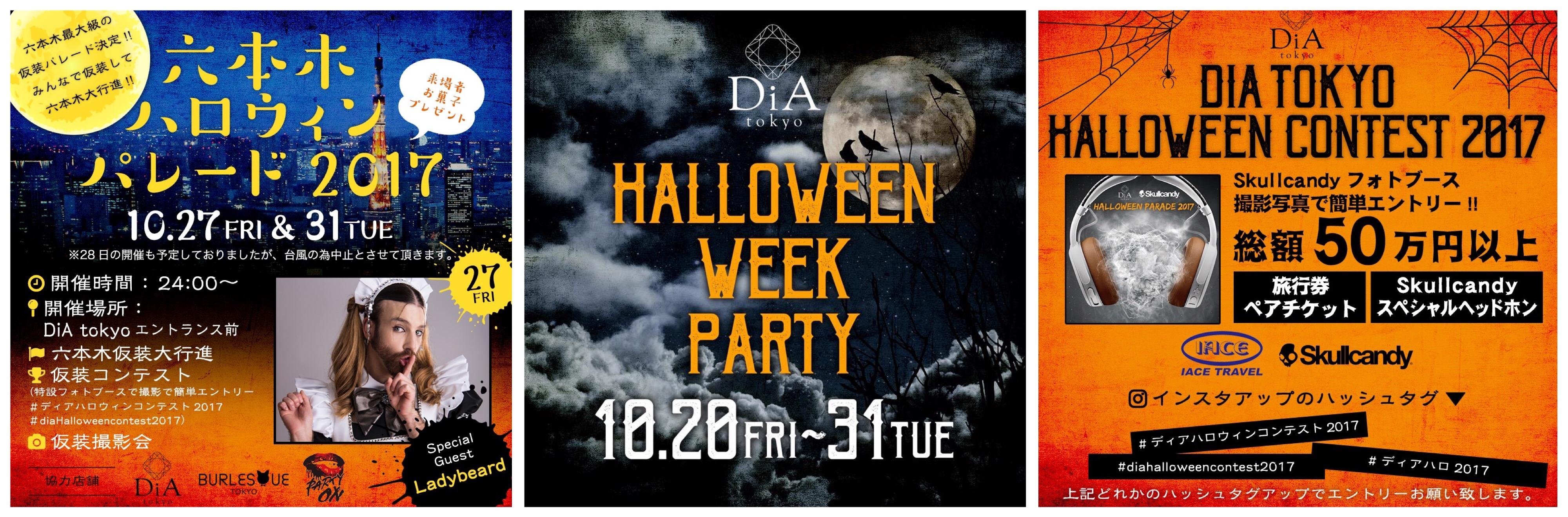 DiA のハロウィンイベント