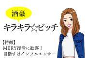 【ビッチ図鑑第2回】キラキラ女子大生の裏の顔!酒豪キラキラビッチの生態