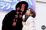 セクシー女優からご褒美をGETする慶應ボーイは誰!?No.1チャラ男決定戦レポート