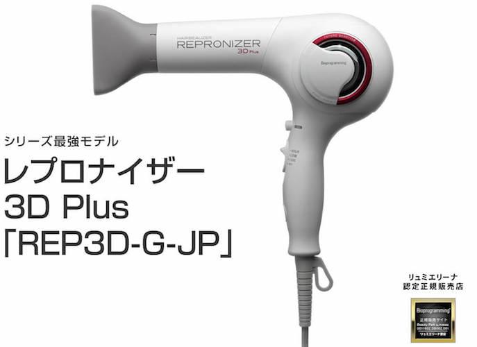 リュミエリーナ レプロナイザー 3D Plus「REP3D-G-JP」。 しっかりまとまり艶がでると話題のドライヤー。 ドライヤーを変えただけで髪の質感が変わると話題を呼んだ商品です。