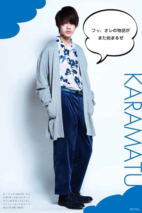 カラ松コーデを疲労してくれたのは市川慶一郎くん。フッ、オレの物語がまた始まるぜとカラ松の口癖を披露してくれた。