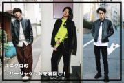 【脱・ワンパターンな冬コーデ術】ユニクロのレザージャケットをモデル5人が着回し! #UNIQLO