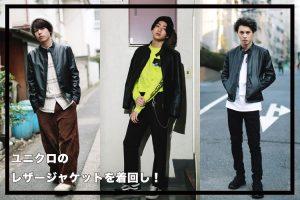 今福歳生、小川哲央、伊藤大貴、かずな、小木純之介がユニクロのネオレザーを着回します