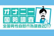 【神奈川県民ヌキすぎ問題?!】オナニー国勢調査が話題!